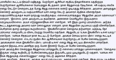 Tamil sex story in tamil fonts